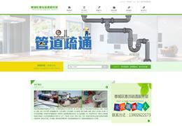 惠城区惠洁疏通服务部