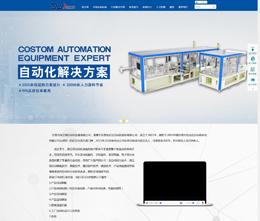 东莞市深立得自动化设备有限公司
