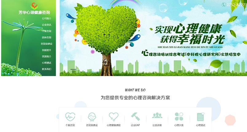 惠州市芳华心理健康咨询有限公司
