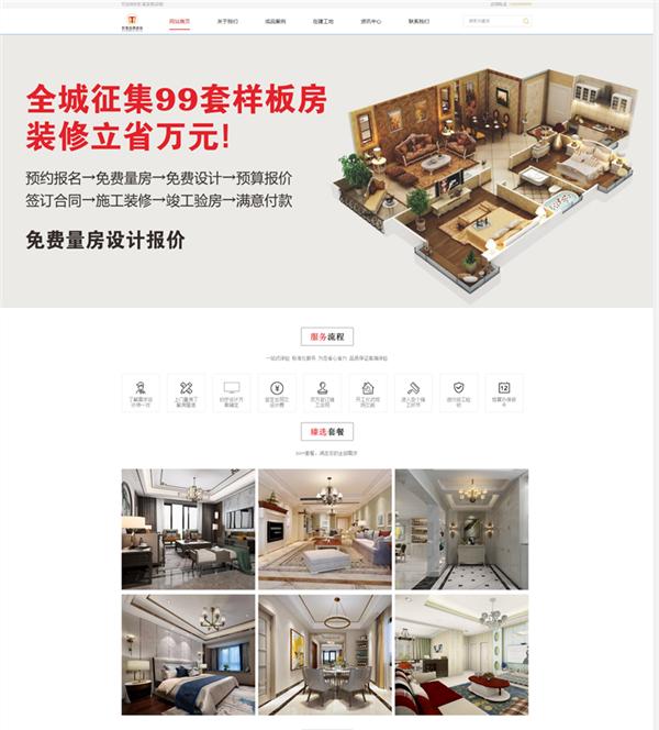 惠州网站推广