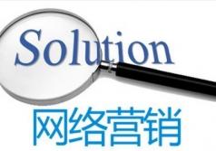 如何成为一名优秀网络营销运营者?惠州建站